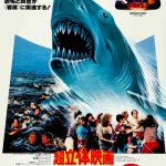 Vintage Jaws 3-D Poster – In Japanese
